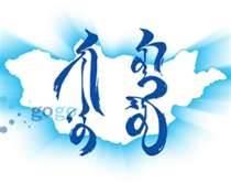 Монгол бичиг - Б.Хашцэцэг