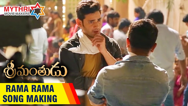 Rama Rama Making Video | Srimanthudu | Mahesh Babu | Sruthi Hassan