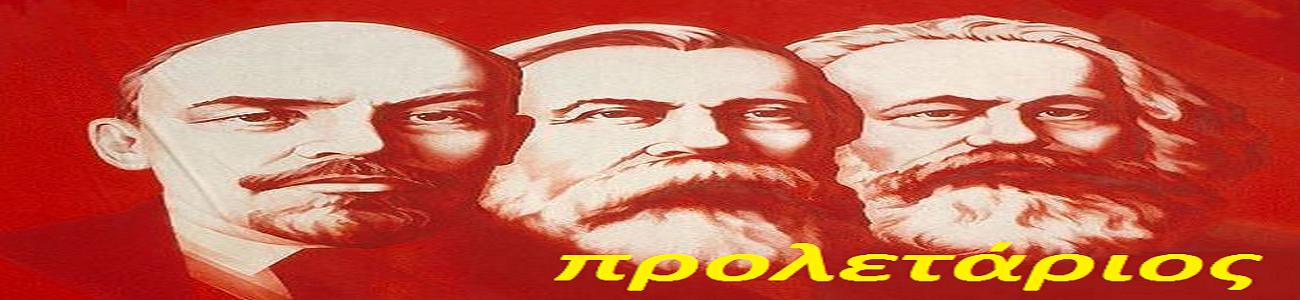 προλετάριος