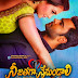 Nee Jathaga Nenundali (2014) Telugu Movie Mp3 Songs Free Download