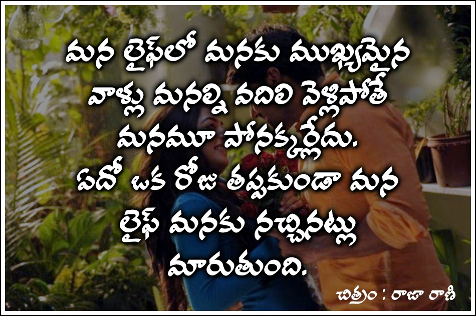 Raja Rani Telugu Movie Life Punch Dialogues | Quotes Adda.com | Telugu ...