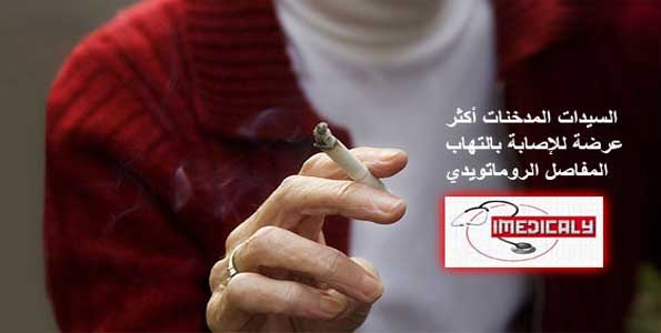 السيدات المدخنات أكثر عرضة للإصابة بالتهاب المفاصل الروماتويدي 5.jpg