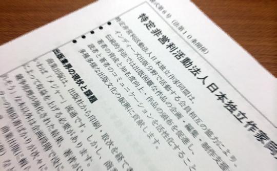 特定非営利活動法人日本独立作家同盟の設立趣旨書