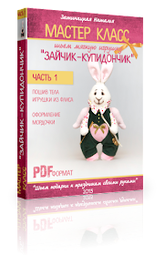 СКАЧАТЬ БЕСПЛАТНЫЙ PDF МАСТЕР КЛАСС И ВЫКРОЙКУ!