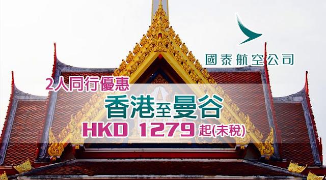 「2人同行」即時出發曼谷優惠,每人HK$1,279起,1至底至3月出發。