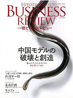 【一橋ビジネスレビュー】 2015年度 Vol.63-No.3