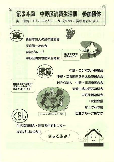 生協・リフォーム・外壁塗装・シロアリ駆除・消費者・生活・生活協同組合・消費者住宅センター