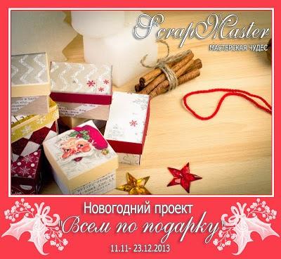 http://scrapmaster-ru.blogspot.ru/2013/12/vi.html