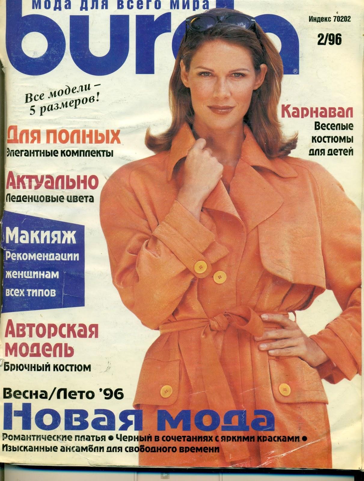 журнал 2006 года по вязанию бурда