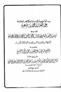 حمل كتاب رسالة مهمة للأمام المجاهد العلامة عبد العزيز بن محمد بن سعود - عبد العزيز بن محمد بن سعود