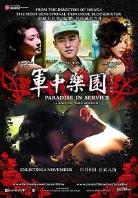 Paradise In Service / Jun Zhong Le Yuan