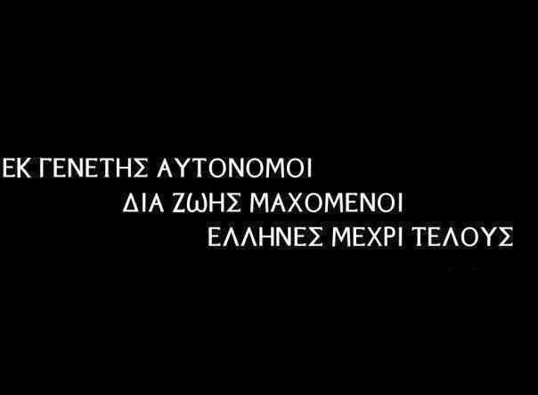 ΕΚ ΓΕΝΕΤΗΣ ΑΥΤΟΝΟΜΟΙ