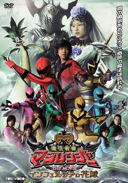 Magiranger The Movie