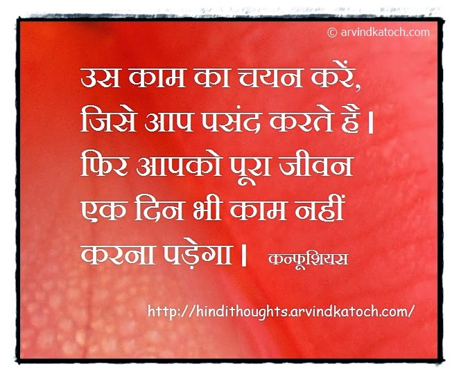 Hindi Thought, Quote, Confucious, Life, Job, Work