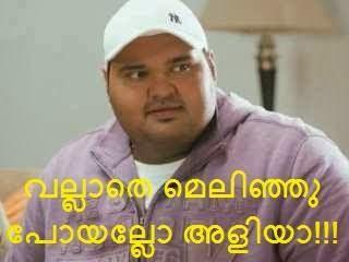 Vallaathe melinju poyallo aliyaa - Daa thadiyaa Malayalam Dialogues