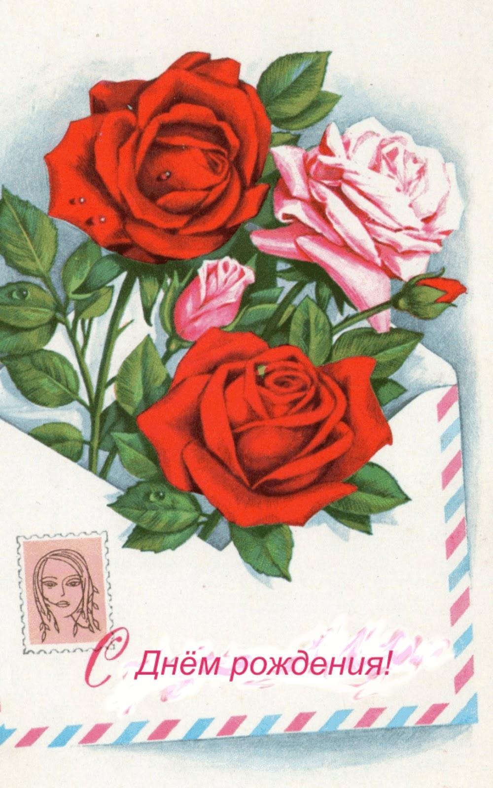 Как отправить открытку на день рождения 714