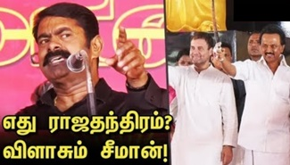 Seeman Blast Speech about DMK | MK Stalin | Rajinikanth
