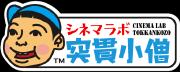 powered by シネマラボ突貫小僧