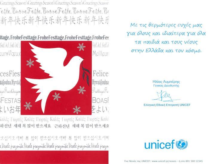 Ευχές από τη UNICEF
