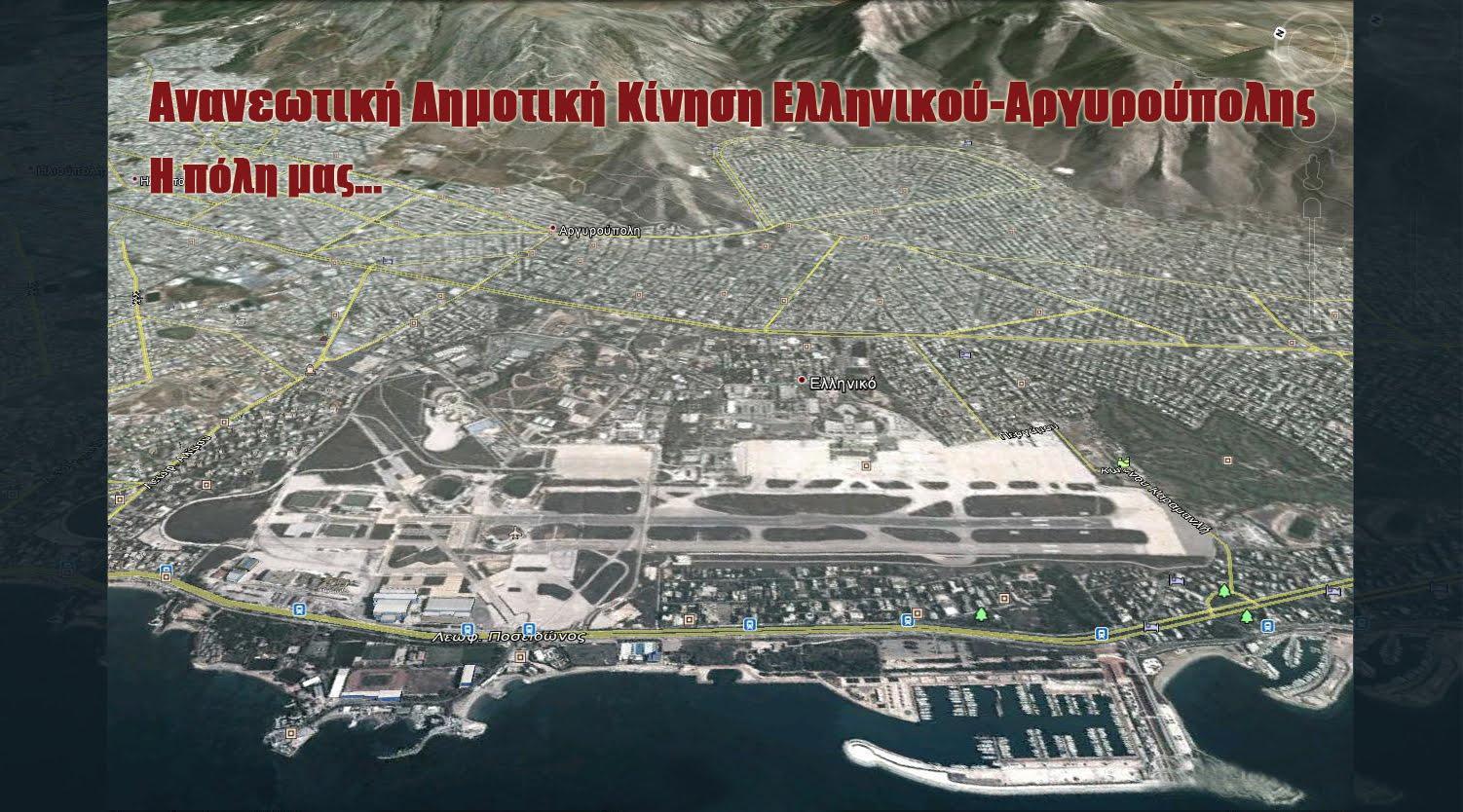 Ανανεωτική  Δημοτική  Κίνηση Ελληνικού - Αργυρούπολης
