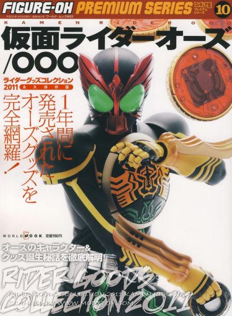 Kamen Rider OOO Rider Goods Collection 2011