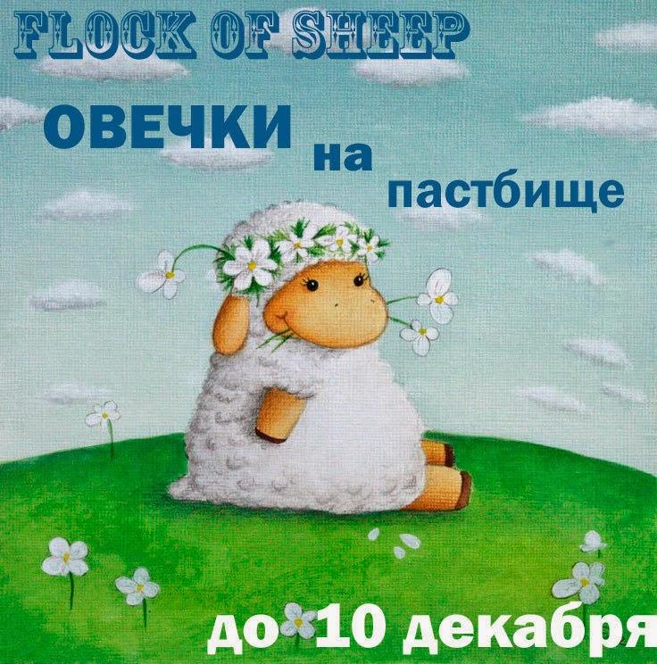 Галерея овечек