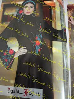 بالصور جديد عبايات 2013 مجلة
