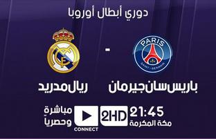 مشاهدة مباراة ريال مدريد وباريس سان جيرمان بث مباشر اليوم الاربعاء