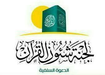 الإصدار الثالث لمسابقة مواهب قرآنية مع الدعوة السلفية