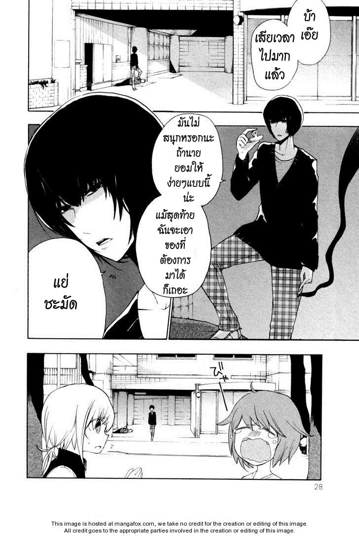 อ่านการ์ตูน Kataribe no Risuto 1 ภาพที่ 29