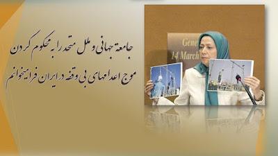 ایران-پیام تسلیت خانم مریم رجوی به خانواده رندانی سیاسی کرد بهروز آلخانی