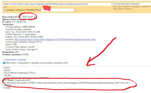 Яндекс Вебмастер проверка ответа сервера