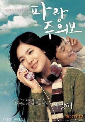 Cô Nàng Đáng Yêu Vietsub - My Girl and I (2005) Vietsub