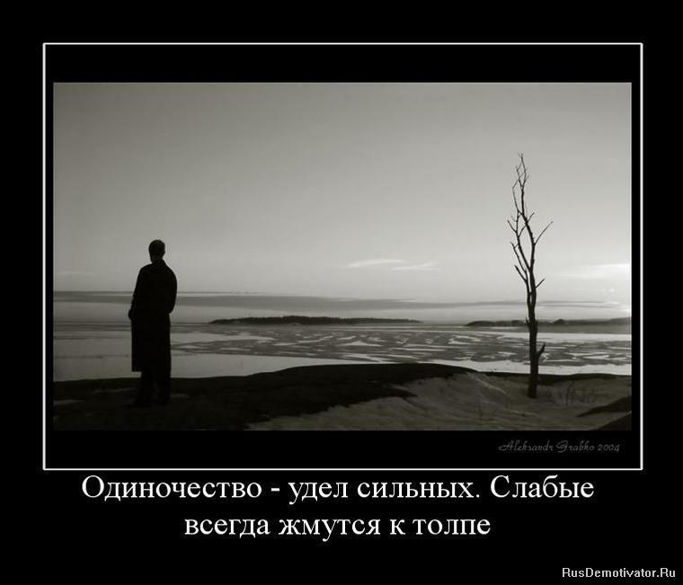 как то одиноко мне: