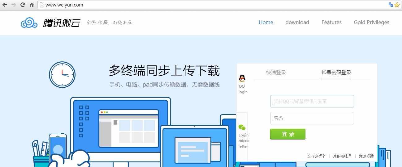 Weiyun Cloud Storage E
