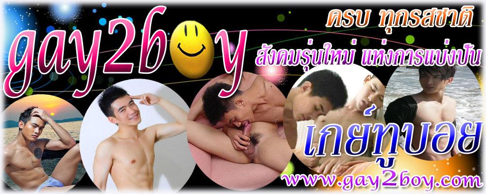 ภาพเกย์,คลิปเกย์,xx,คลิปหลุด,รูปเกย์,รูปโป๊เกย์,ภาพควย,ควยใหญ่,ภาพเกย์ไทย