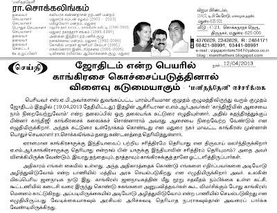 Manithatheni's activities: Manithatheni 's speech about Jothidam