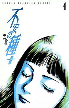 Fuan no Tane Plus Manga