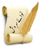 Ilmi-o-adabi latefay, tanza-o-mazah, علمی و ادبی لطیفے، طنز و مزاح، نوايے سروش