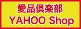 愛品倶楽部 YAHOO Shop