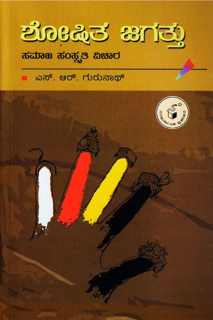 http://www.navakarnataka.com/shoshita-jagattu-samaja-samskruti-vichara