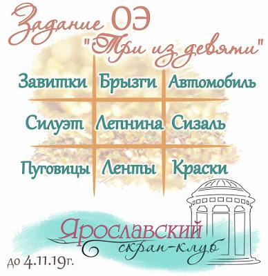 """ОЭ """"Три из девяти"""" 04/11"""