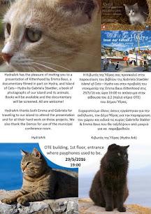 """Πρόσκληση στην παρουσίαση του βιβλίου της G. Staebler """"Island of Cats - Hydra"""""""