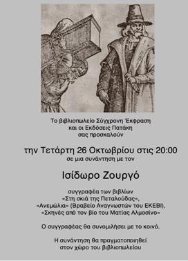 Ο ΙΣΙΔΩΡΟΣ ΖΟΥΡΓΟΣ ΣΤΟ ΒΙΒΛΙΟΠΩΛΕΙΟ ΜΑΣ