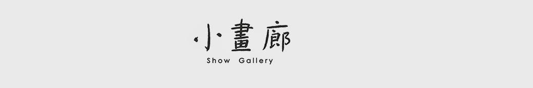 小畫廊 showgallery