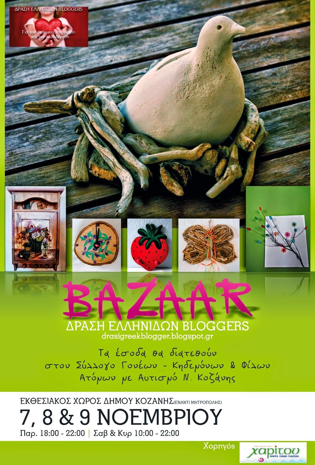 Bazaar  με Ξύλινες Δημιουργίες