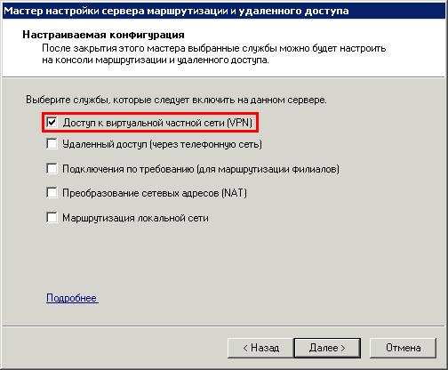 Доступ к vpn серверу из сети за фаерволом iptables d-link vpn-сервер