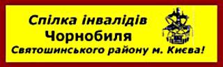 Сайт Спілки інвалідів Чорнобиля Святошинського району м. Києва!