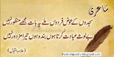 sajdon ke iwaz firdous mile allama iqbal poetry the