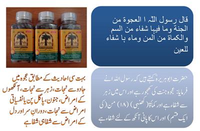 benefits of ajwa dates in urdu